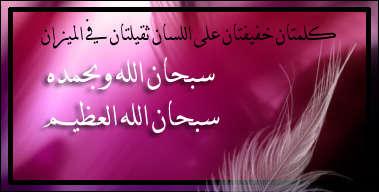 بوستات سبحان الله وبحمده سبحان الله العظيم