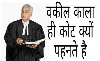 आखिर क्यों वकील काला कोट पहनते है