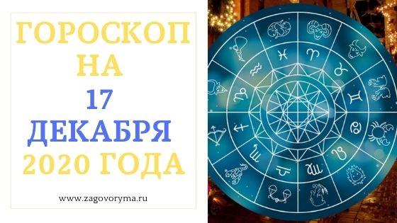 ГОРОСКОП НА 17 ДЕКАБРЯ 2020 ГОДА