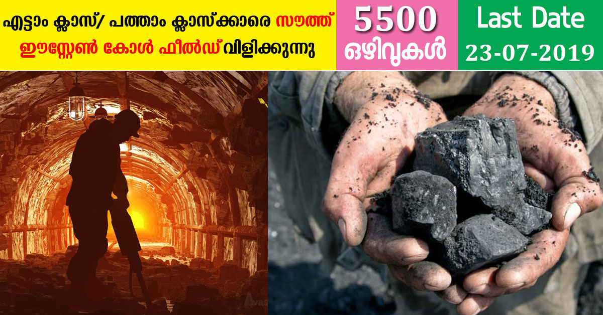 South Eastern Coalfield Recruitment 2019  for 5500 Trade Apprentices