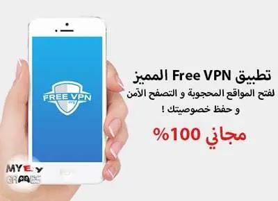 تطبيق Free VPN