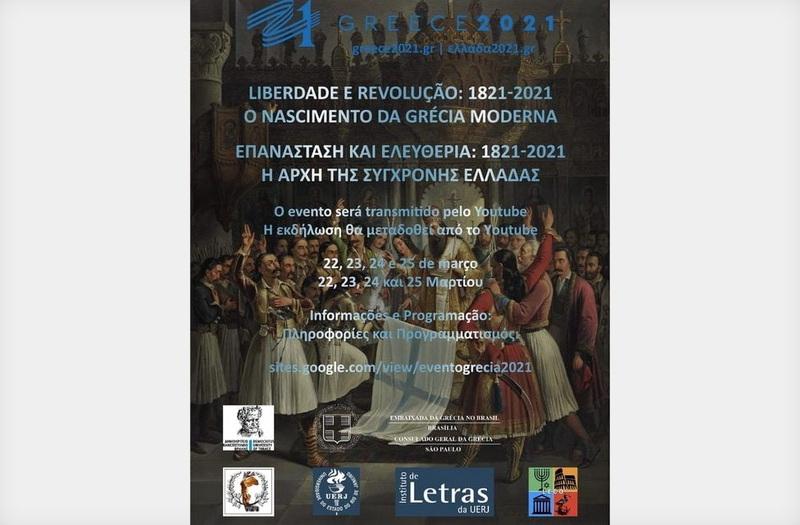 """Διαδικτυακό Διεθνές Συνέδριο που συνδιοργανώνει το ΔΠΘ με θέμα """"Επανάσταση και Ελευθερία 1821-2021: Η αρχή της Σύγχρονης Ελλάδας"""""""