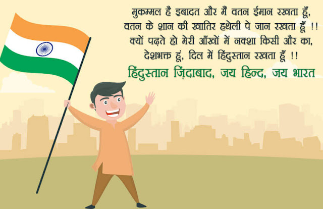 Happy Independence Day Images 2019 Download