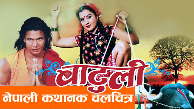 Nepali Movie – Batuli