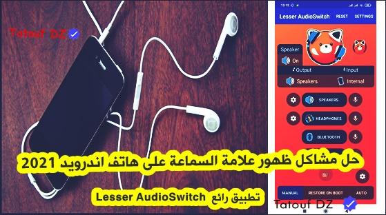 حل مشكل ظهور علامة السماعة على هاتف اندرويد 2021 Lesser AudioSwitch