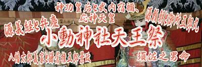山車人形:小動神社天王祭