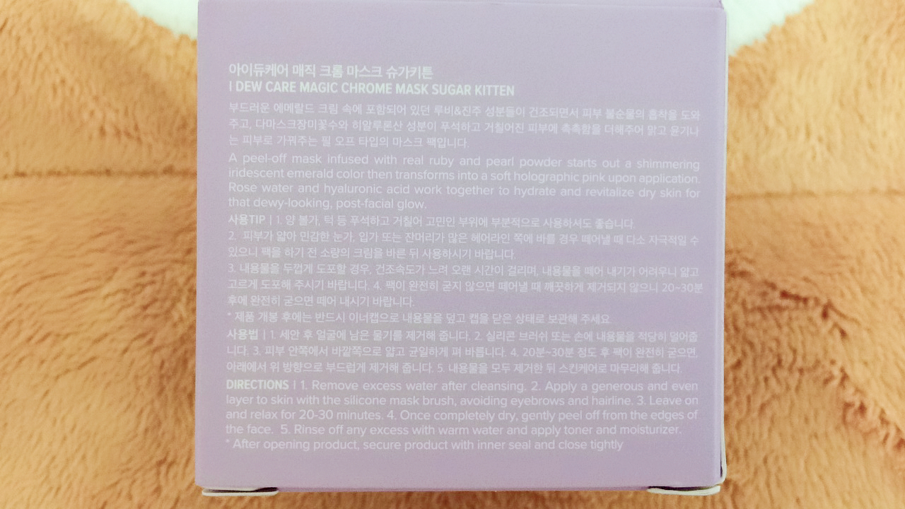 Review: I Dew Care Sugar Kitten Hydrating Holographic Peel Off Mask