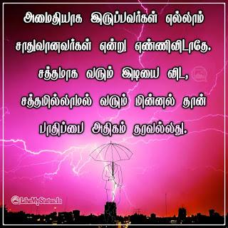 Tamil whatsapp status image