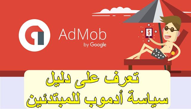 google-admob | تعرف على دليل سياسة AdMob وتجنب الأخطاء الشائعة  للحفاظ على بقاء حسابك ومعرفة كيفية عرض إعلاناتك بالطريقة الصحيحة والإلتزام بالسياسة من أجل الربح من التطبيقات