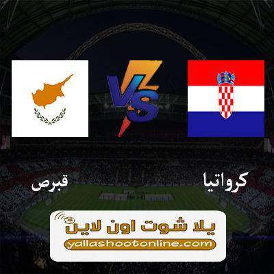 مباراة كرواتيا وقبرص اليوم