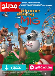 مشاهدة وتحميل فيلم البطة القبيحة وانا The Ugly Duckling and Me! 2006 مدبلج عربي