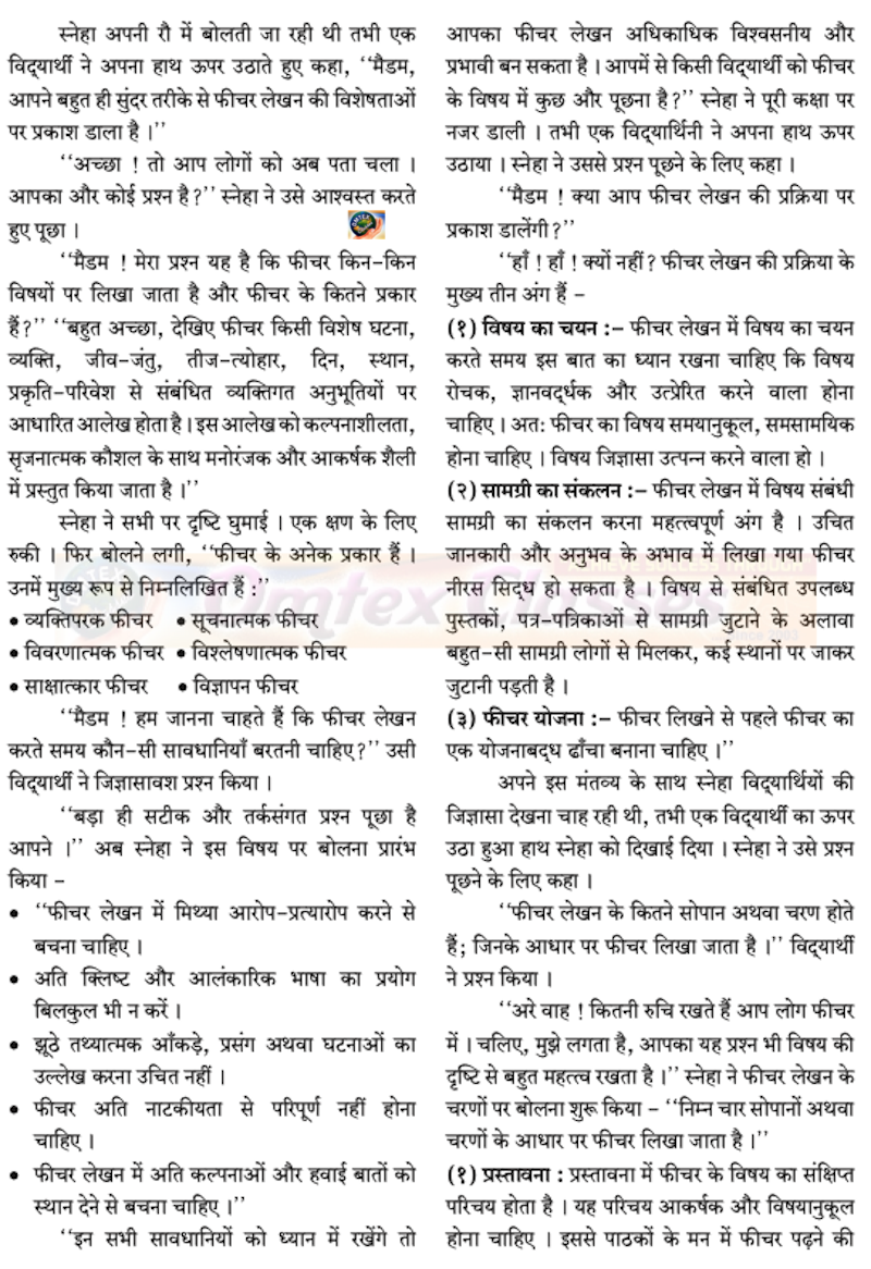 Chapter 15: फीचर लेखन Balbharati solutions for Hindi - Yuvakbharati 12th Standard HSC Maharashtra State Board chapter 15 - फीचर लेखन [Latest edition]