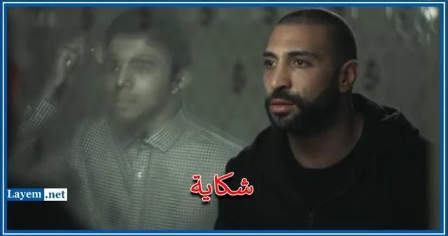 شكاية جديدة ضد قناة الحوار التونسي بسبب مسلسل الفوندو !
