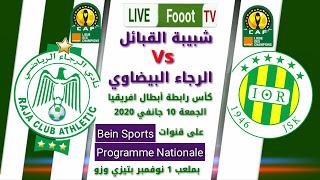 مشاهدة مباراة شبيبة القبائل و الرجاء البيضاوي / كأس رابطة أبطال افريقيا