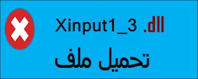 تحميل جميع ملفات dll ويندوز 10 64