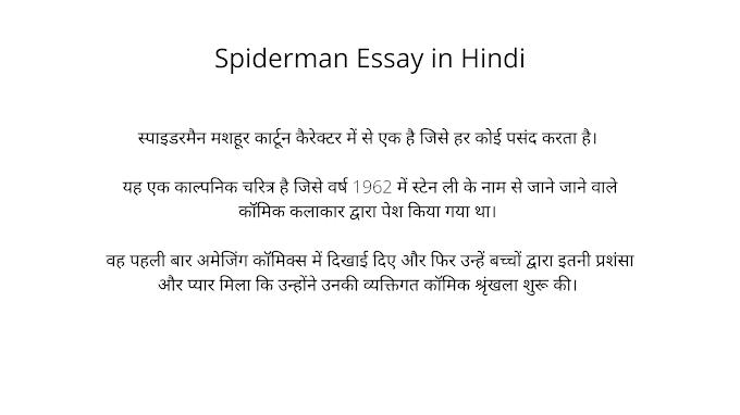 Spiderman Essay in Hindi