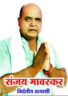 नेपा उपचुनाव में निर्दलीय प्रत्याशी ने पकड़ा जोर, मतदाताओं को दोनो दलों से उम्मीद नहीं.?