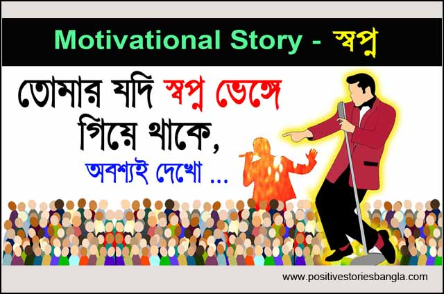Positive story | স্বপ্ন ভেঙ্গে গেলে নতুন স্বপ্ন দেখুন | life changing stories bangla | motivational story in Bengali