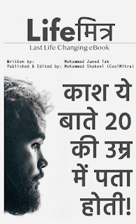 Life-Mitra-By-Mohammad-Juned-Tak-PDF-Book-in-Hindi
