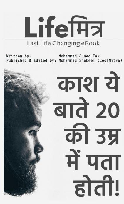 लाइफ मित्र : मोहम्मद जुनेद तक द्वारा मुफ़्त पीडीऍफ़ पुस्तक | Life Mitra By Mohammad Juned Tak PDF Book in Hindi