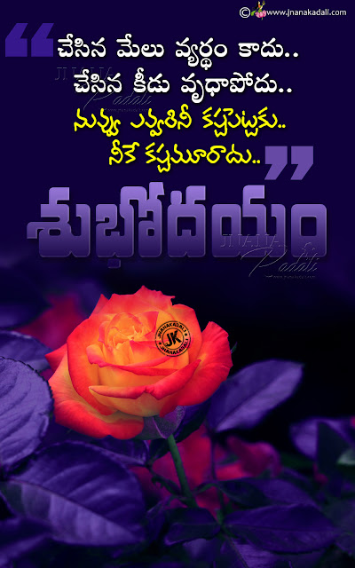 telugu messages, best words on life in telugu, self motivational quotes in telugu, nice words on life in telugu