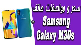 سعر و مواصفات هاتف Samsung Galaxy M30s