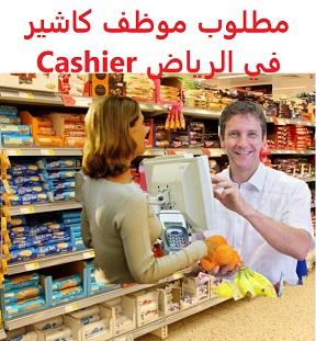 وظائف السعودية مطلوب موظف كاشير في الرياض Cashier