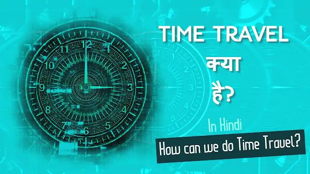 क्या टाइम ट्रेवल सच में होता है | क्या हम समय से पीछे या आगे जा सकते है | How can we do time travel