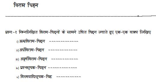 28+ [ Hindi Sangya Worksheets ] | hindi grammar worksheets ...
