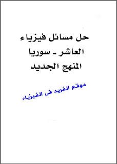 تحميل حل مسائل فيزياء الصف العاشر pdf ـ سوريا المنهج الجديد 2017 ، تحميل حلول مسائل فيزياء الصف الأول الثانوي pdf ـ سوريا المنهج الجديد