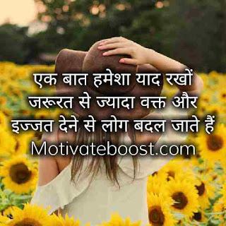 Aaj ka subhpravhat hindi image suvichar
