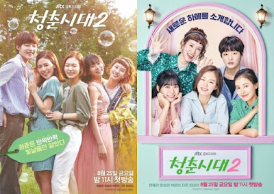 Age Of Youth 2 - Korean Drama Review, Age Of Youth Season 2, K - Drama Age Of Youth 2, Korean Drama Age Of Youth 2 Cast, Pelakon Drama Korea Age Of Youth 2, Han Ye Ri, Han Seung Yeon, Park Eun Bin, Ji Woo, Choi A Ra, Kim Min Suk, Lee You Jin, An Woo Yeon, Song Seung Won, Shin Hyun Soo, Shin Se Hwi, Choi Yu Hwa, Ending Age Of Youth 2, 2017, Love, Heartbroken, Dream, Mystery Letter, Teen, Komedi,