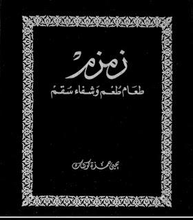 كتاب زمزم طعام طعم وشفاء سقم