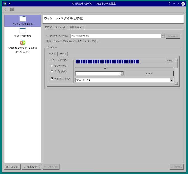 ウィンドウスタイルは「MS Windows 9x」を選択。KubuntuをWindows 95風に設定する方法。