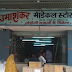 Uma Shankar Medical Store in Tamkuhi road