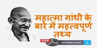 Mahatma Gandhi GK Question Answer in Hindi