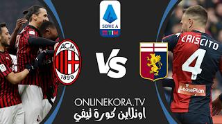 مشاهدة مباراة ميلان وجنوى بث مباشر اليوم 16-12-2020 في الدوري الإيطالي