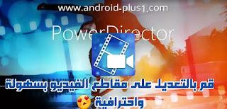 تحميل تطبيق PowerDirector ، لتحرير مقاطع الفيديو ، باحترافية عالية ، باور دايركتور ، محرر الفيديو ، معدل الفيديو ، PowerDirector Video Editor App: 4K, slow motion & More ، تطبيق تحرير الفيديو ، تطبيق تعديل الفيديو ، تطبيق PowerDirector ، تحميل PowerDirector ، تنزيل Power Director ، محرر الفيديو PowerDirector ، تطبيق تعديل الفيديو ، تحميل تطبيق PowerDirector ، PowerDirector مجانا ، شرح PowerDirector ، بور دايركتور ، تطبيق PowerDirector عربي ، باور دايركتور ، Power Director apk ، download PowerDirector.apk ، تطبيق PowerDirector للاندرويد ، تحميل PowerDirector للاندرويد