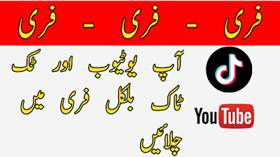 How Can We Get Free Internet On Android 2019 - Technical Humair