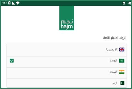 لغات تطبيق نجم السعودية