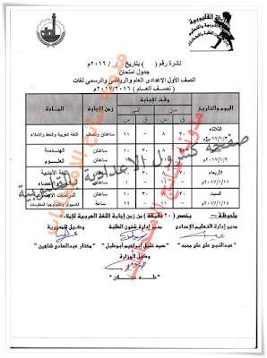 مواعيد إمتحانات نصف العام 2017 لجميع المراحل التعليمية . محافظة القليوبية (الترم الأول)