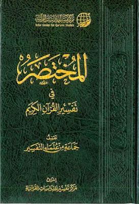 تحميل كتاب المختصر في تفسير القرآن الكريم pdf جماعة من علماء التفسير