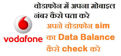 how to check data in vodafone, how to check data on vodafone, how to check my vodafone number, how to check vodafone number, vodafone how to check data, vodafone how to check data balance