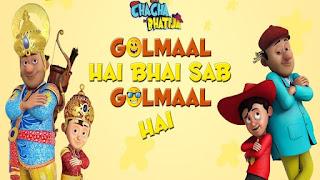 CHACHA BHATIJA GOLMAAL HAI BAHI SAB GOLMAAL HAI
