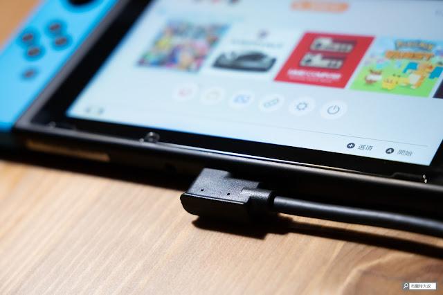 【開箱】完美替代 Switch 原廠底座,電玩酒吧 GAME'NIR DOCK CHARGER - L 型設計的 USB-C 充電線降低變磚的風險