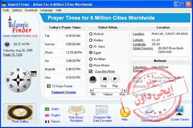 تحميل برنامج الاذان 2020 للكمبيوتر مجانا Download Azan
