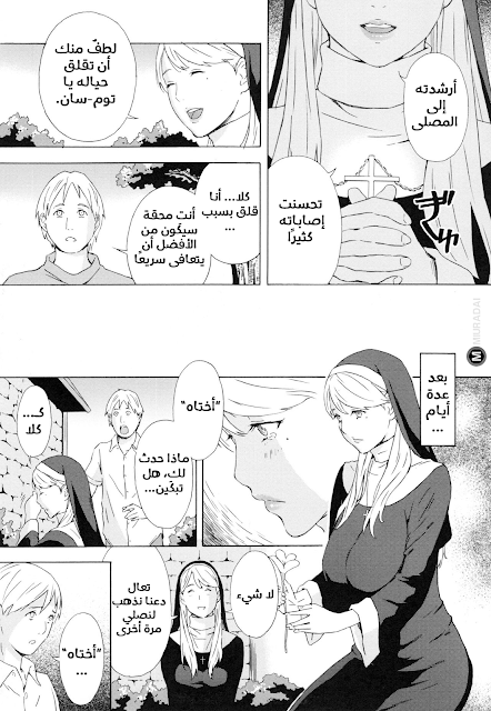 الصفحة الثانية من مانجا أسرار راهبة