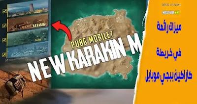 ميزات رائعة في خريطة كاراكين ببجي موبايل