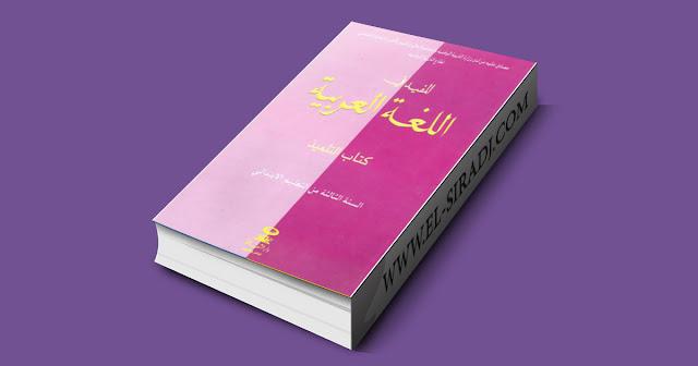 المفيد في اللغة العربية المستوى الثالث