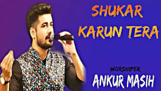 Shukar Karun Tera - Ankur Masih New Song 2020 (Lyrics)